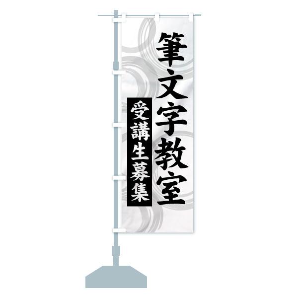 のぼり 筆文字教室 のぼり旗のデザインAの設置イメージ