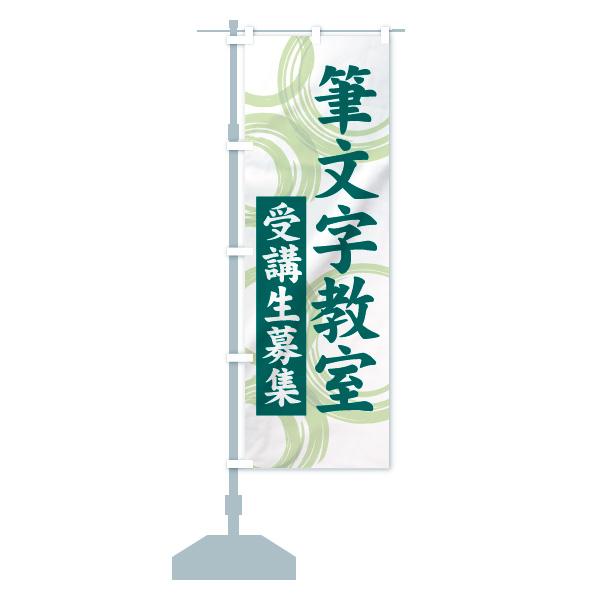 のぼり 筆文字教室 のぼり旗のデザインBの設置イメージ