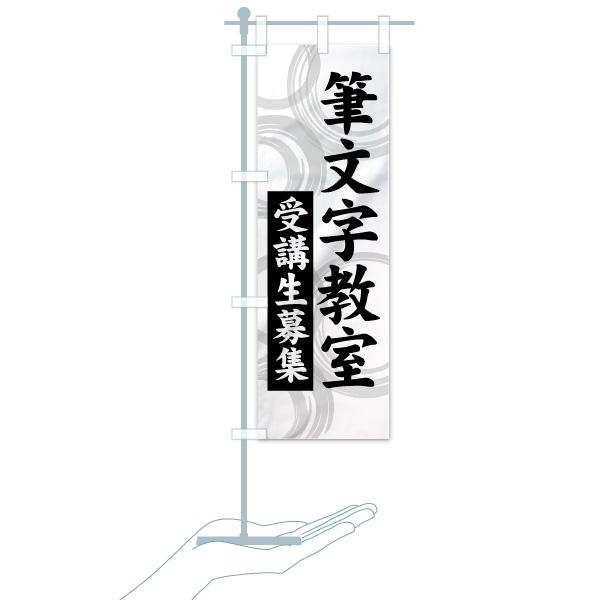 のぼり 筆文字教室 のぼり旗のデザインAのミニのぼりイメージ
