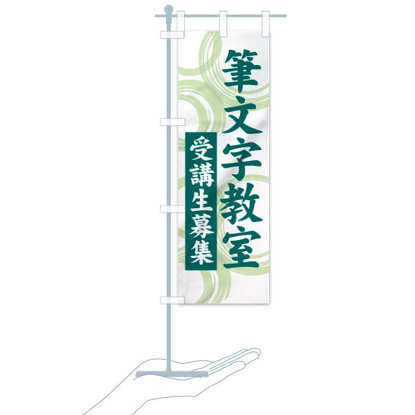のぼり 筆文字教室 のぼり旗のデザインBのミニのぼりイメージ