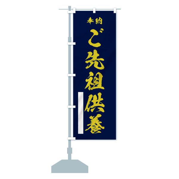 のぼり ご先祖供養 のぼり旗のデザインCの設置イメージ