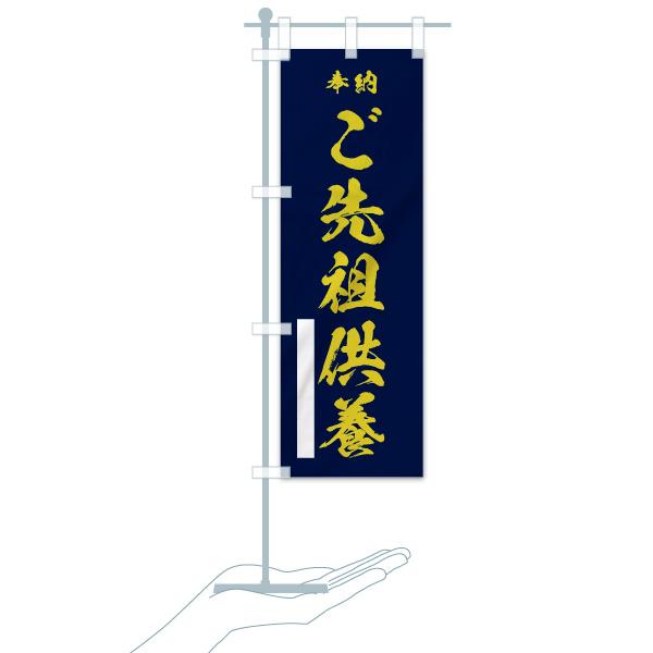 のぼり ご先祖供養 のぼり旗のデザインCのミニのぼりイメージ
