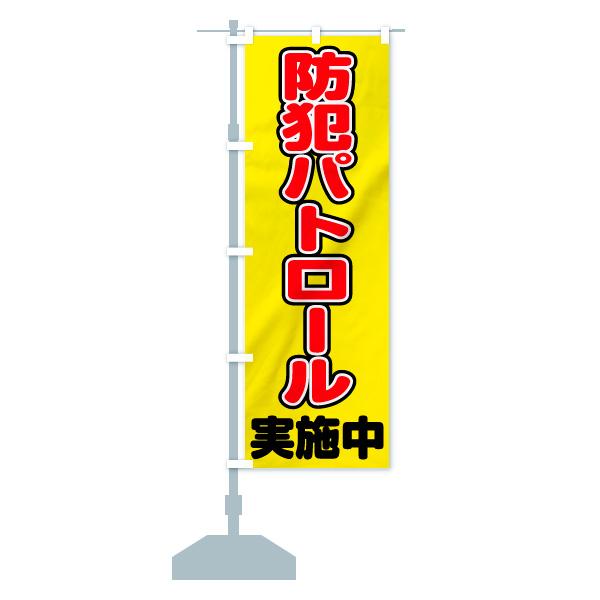 のぼり 防犯パトロール実施中 のぼり旗のデザインAの設置イメージ