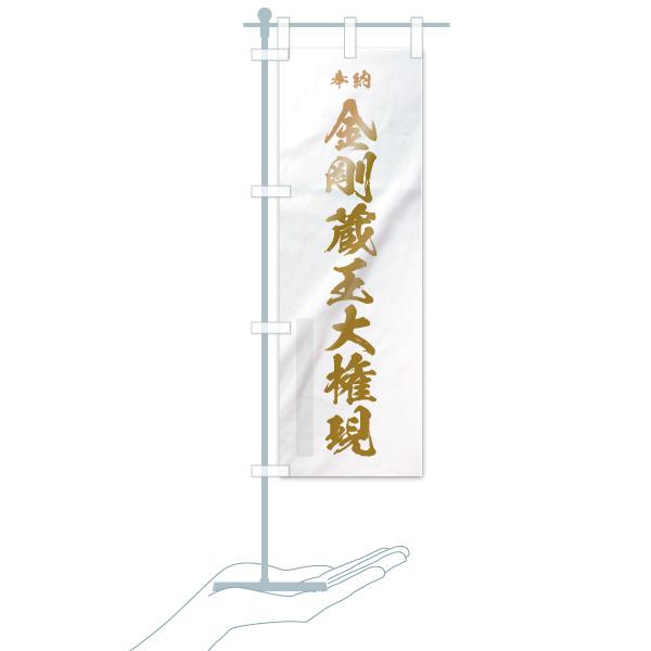 のぼり 金剛蔵王大権現 のぼり旗のデザインBのミニのぼりイメージ
