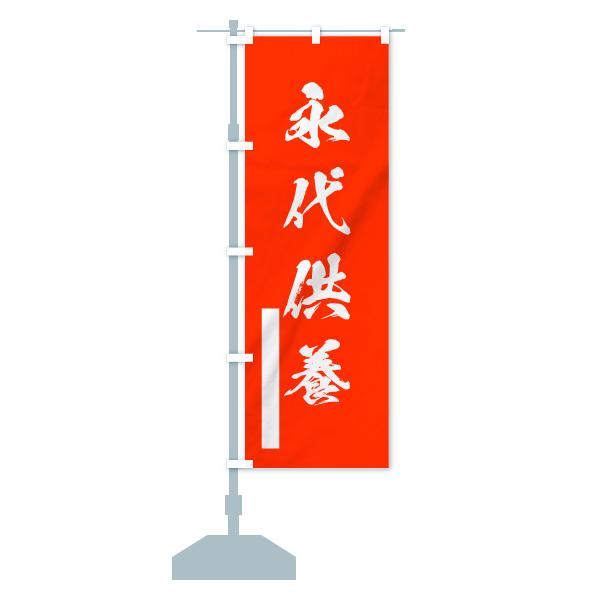 のぼり 永代供養 のぼり旗のデザインAの設置イメージ