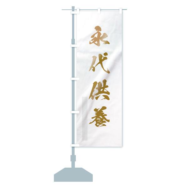 のぼり 永代供養 のぼり旗のデザインBの設置イメージ