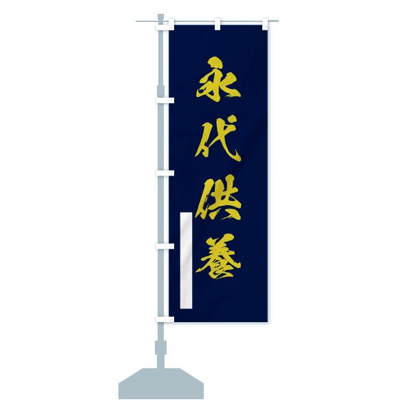 のぼり 永代供養 のぼり旗のデザインCの設置イメージ