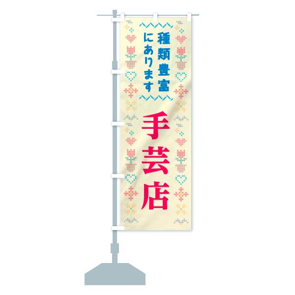 のぼり 手芸店 のぼり旗のデザインAの設置イメージ