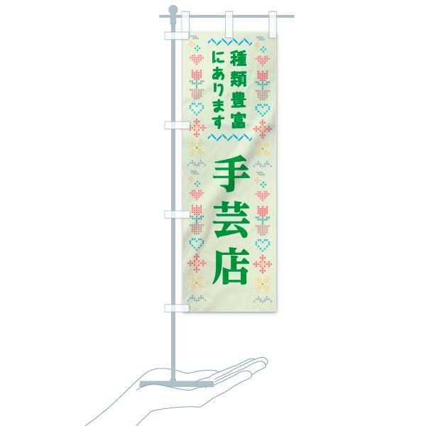 のぼり 手芸店 のぼり旗のデザインCのミニのぼりイメージ