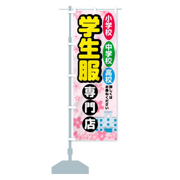 のぼり 学生服専門店 のぼり旗のデザインAの設置イメージ