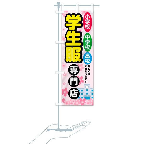 のぼり 学生服専門店 のぼり旗のデザインAのミニのぼりイメージ