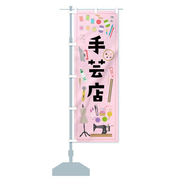 のぼり 手芸店 のぼり旗のデザインCの設置イメージ