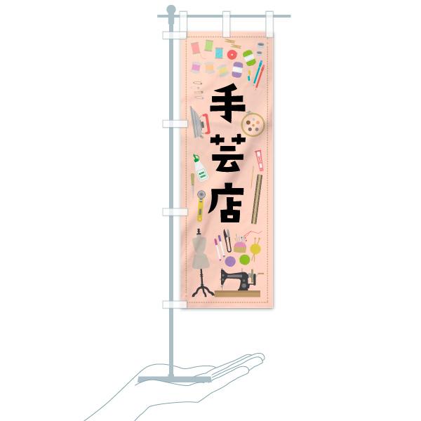 のぼり 手芸店 のぼり旗のデザインBのミニのぼりイメージ