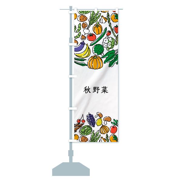 のぼり 秋野菜 のぼり旗のデザインAの設置イメージ