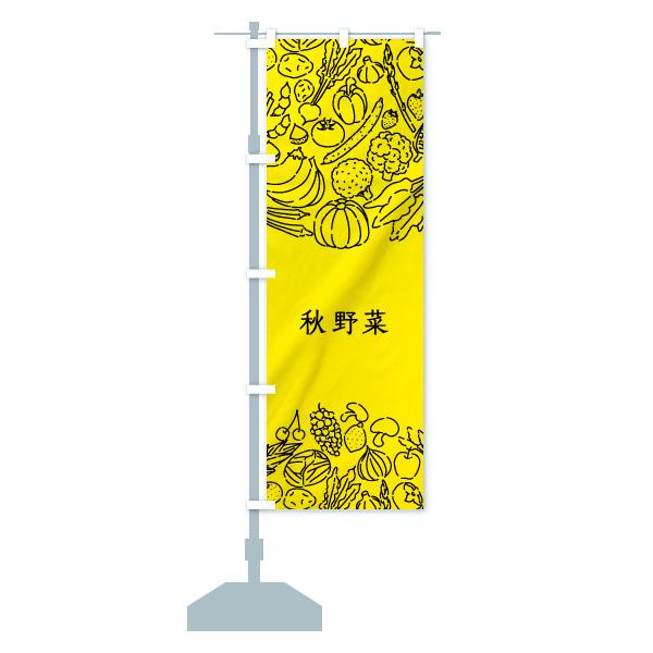 のぼり 秋野菜 のぼり旗のデザインBの設置イメージ