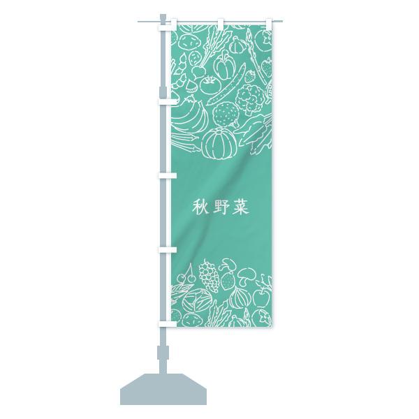 のぼり 秋野菜 のぼり旗のデザインCの設置イメージ