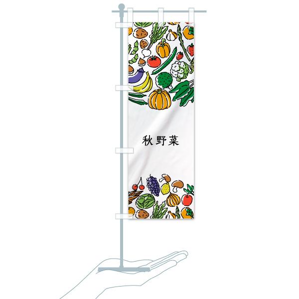 のぼり 秋野菜 のぼり旗のデザインAのミニのぼりイメージ
