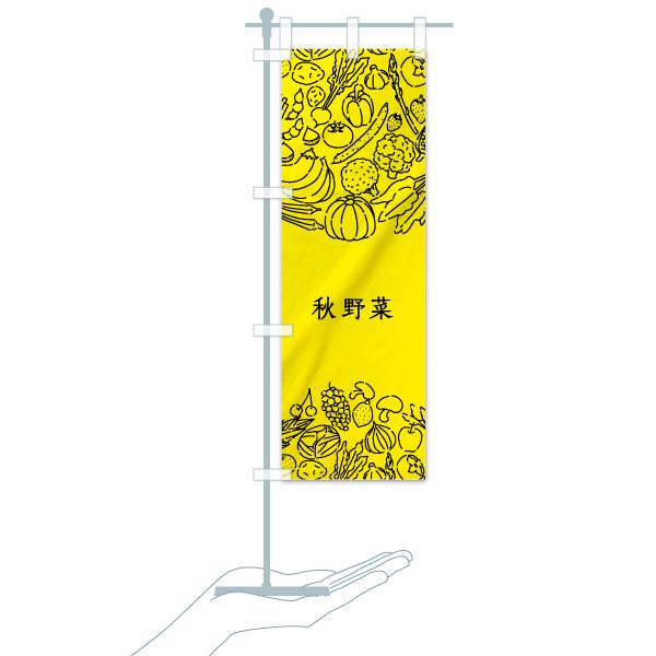 のぼり 秋野菜 のぼり旗のデザインBのミニのぼりイメージ