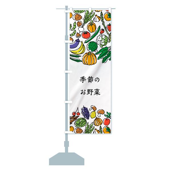 のぼり 季節のお野菜 のぼり旗のデザインAの設置イメージ