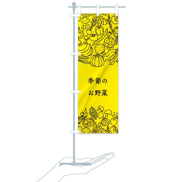 のぼり 季節のお野菜 のぼり旗のデザインBのミニのぼりイメージ