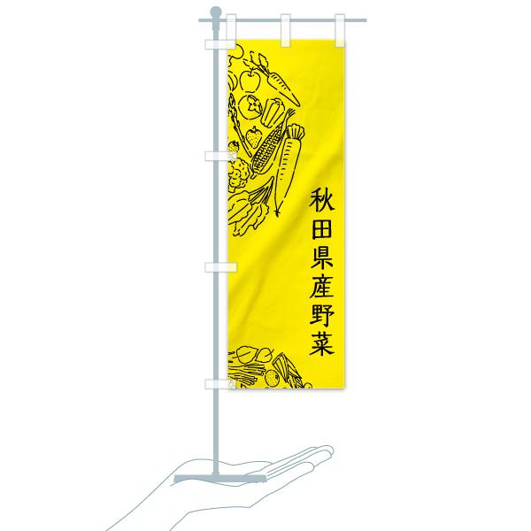 のぼり 秋田県産野菜 のぼり旗のデザインBのミニのぼりイメージ