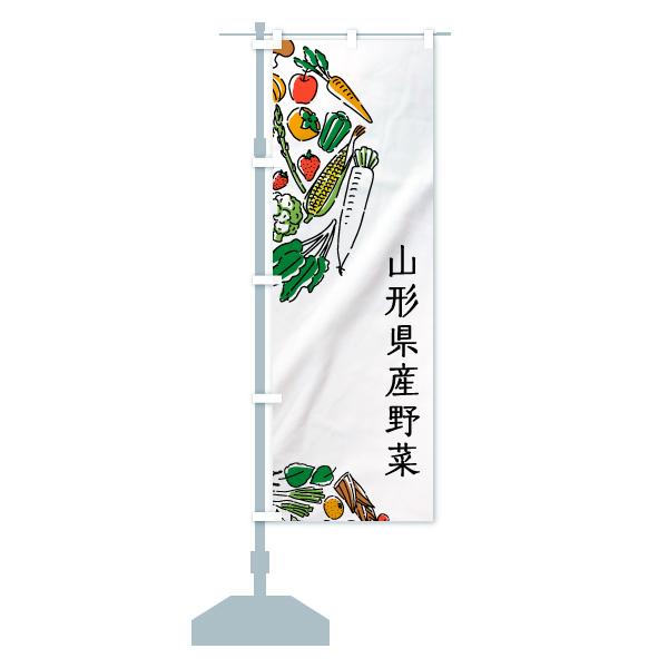 のぼり 山形県産野菜 のぼり旗のデザインAの設置イメージ