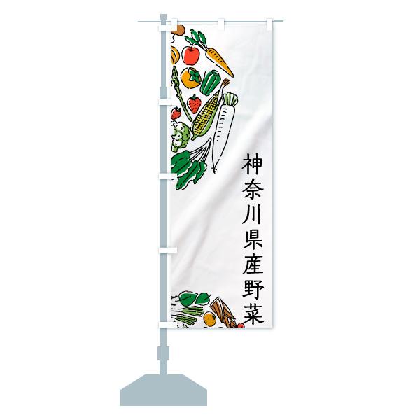 のぼり 神奈川県産野菜 のぼり旗のデザインAの設置イメージ