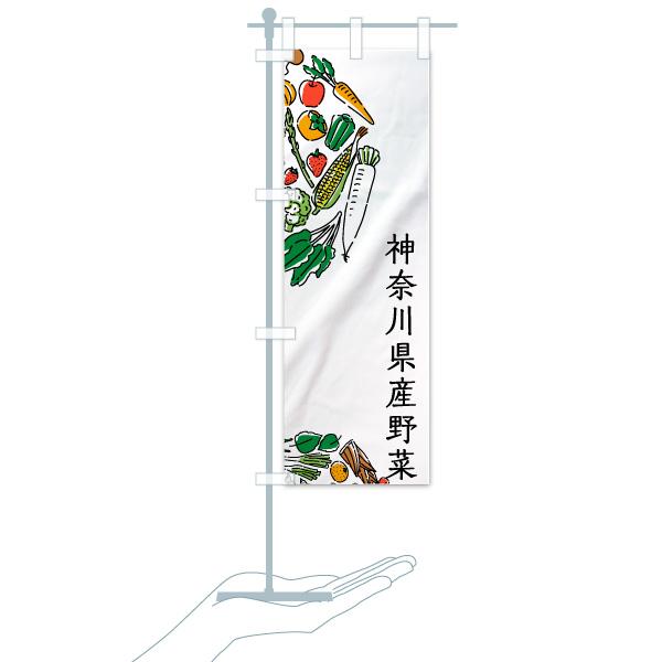 のぼり 神奈川県産野菜 のぼり旗のデザインAのミニのぼりイメージ