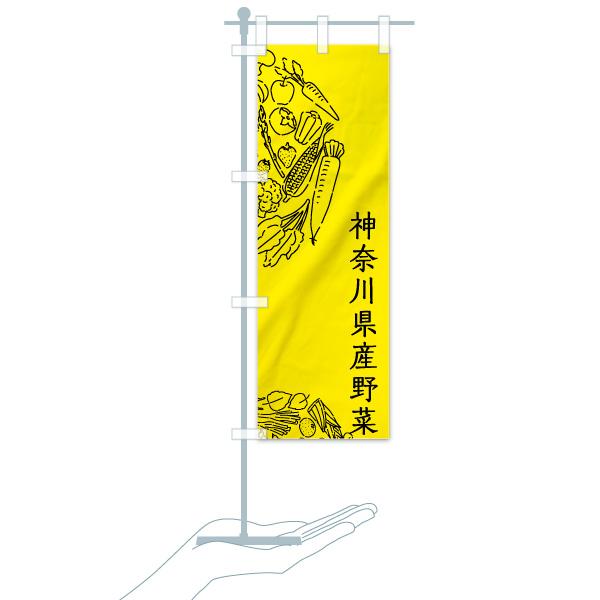 のぼり 神奈川県産野菜 のぼり旗のデザインBのミニのぼりイメージ