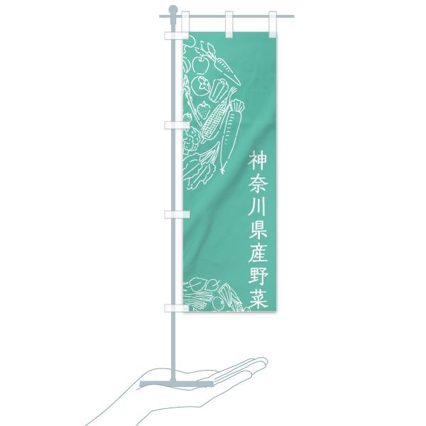 のぼり 神奈川県産野菜 のぼり旗のデザインCのミニのぼりイメージ