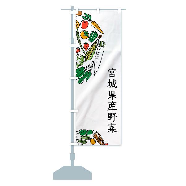 のぼり 宮城県産野菜 のぼり旗のデザインAの設置イメージ