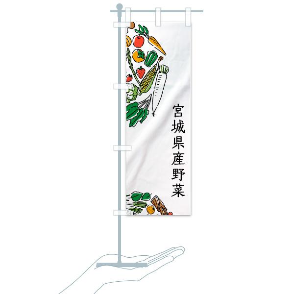 のぼり 宮城県産野菜 のぼり旗のデザインAのミニのぼりイメージ