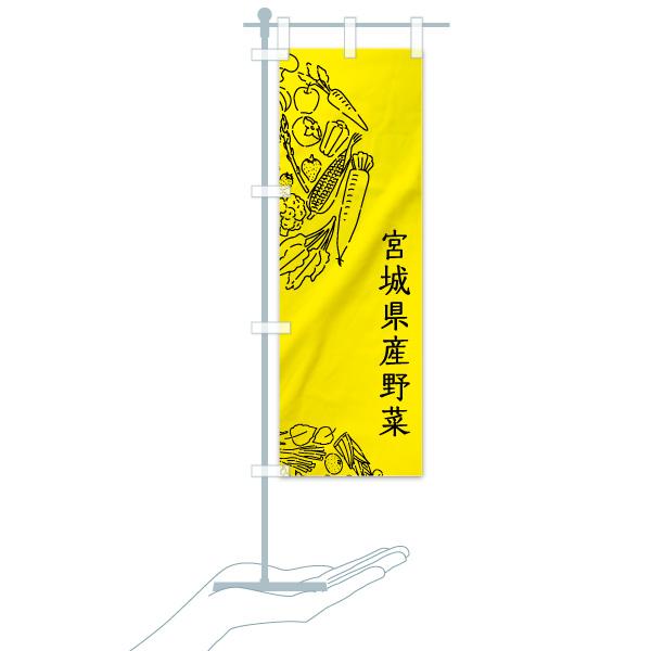 のぼり 宮城県産野菜 のぼり旗のデザインBのミニのぼりイメージ