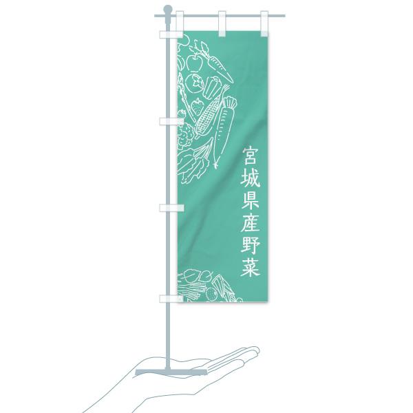 のぼり 宮城県産野菜 のぼり旗のデザインCのミニのぼりイメージ