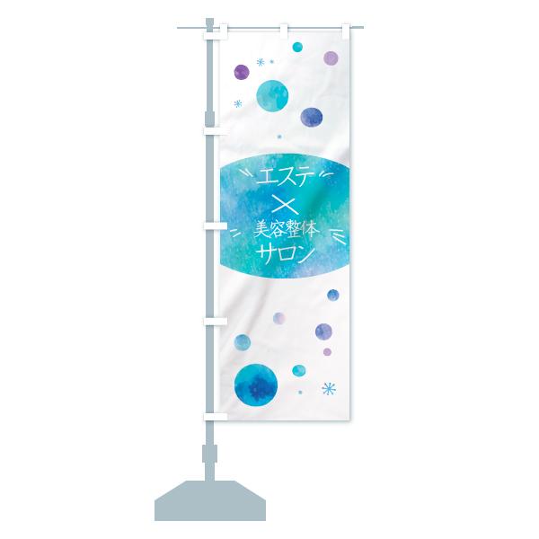 のぼり エステ のぼり旗のデザインAの設置イメージ
