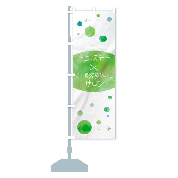 のぼり エステ のぼり旗のデザインCの設置イメージ