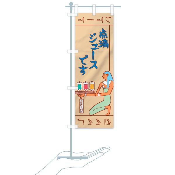 のぼり 点滴ジュース のぼり旗のデザインAのミニのぼりイメージ