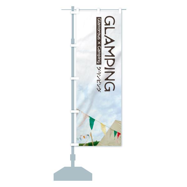 のぼり グランピング のぼり旗のデザインAの設置イメージ