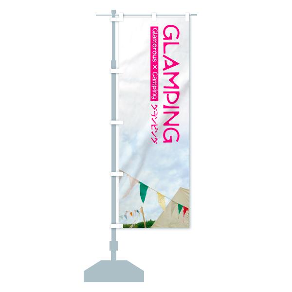 のぼり グランピング のぼり旗のデザインCの設置イメージ