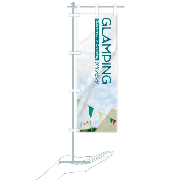 のぼり グランピング のぼり旗のデザインBのミニのぼりイメージ