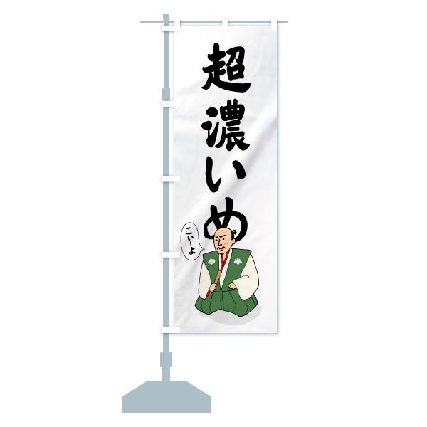 のぼり 超濃いめ のぼり旗のデザインAの設置イメージ
