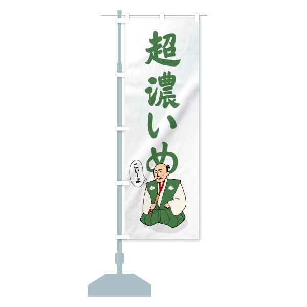 のぼり 超濃いめ のぼり旗のデザインCの設置イメージ