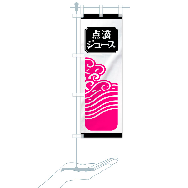 のぼり 点滴ジュース のぼり旗のデザインBのミニのぼりイメージ