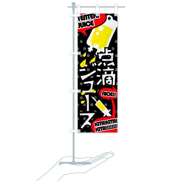 のぼり 点滴ジュース のぼり旗のデザインCのミニのぼりイメージ