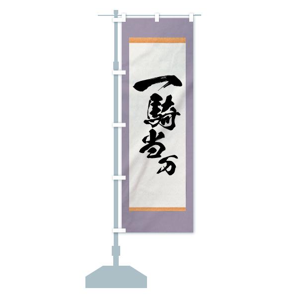 のぼり 一騎当万 のぼり旗のデザインCの設置イメージ