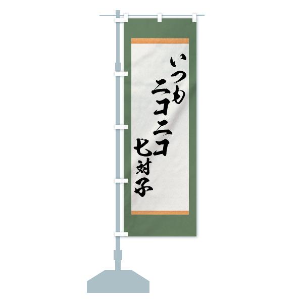 のぼり いつもニコニコ七対子 のぼり旗のデザインBの設置イメージ