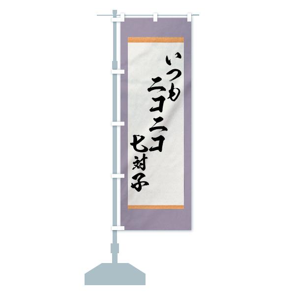 のぼり いつもニコニコ七対子 のぼり旗のデザインCの設置イメージ