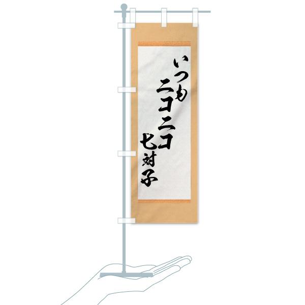 のぼり いつもニコニコ七対子 のぼり旗のデザインAのミニのぼりイメージ