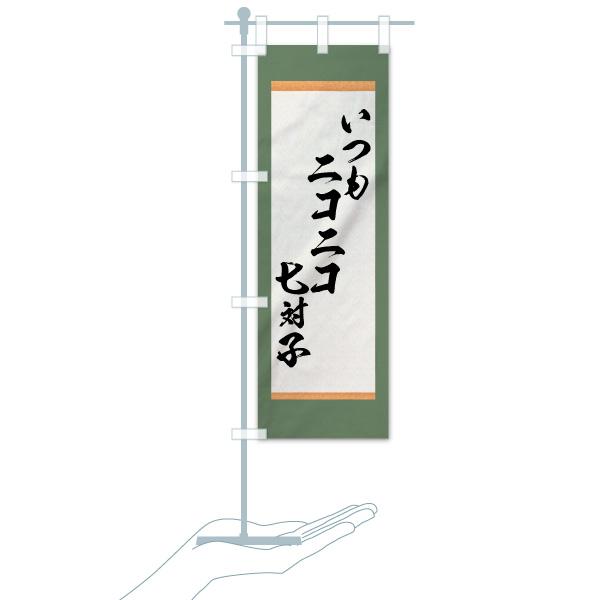 のぼり いつもニコニコ七対子 のぼり旗のデザインBのミニのぼりイメージ