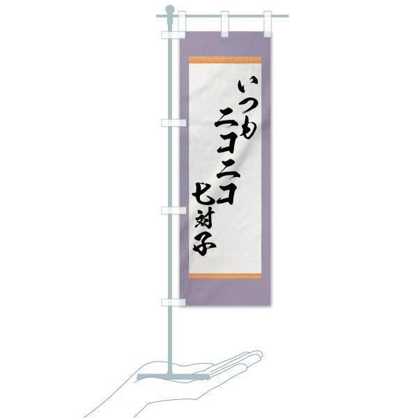 のぼり いつもニコニコ七対子 のぼり旗のデザインCのミニのぼりイメージ